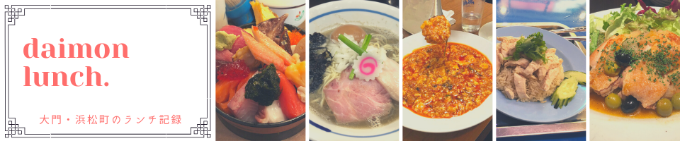 -daimon lunch-